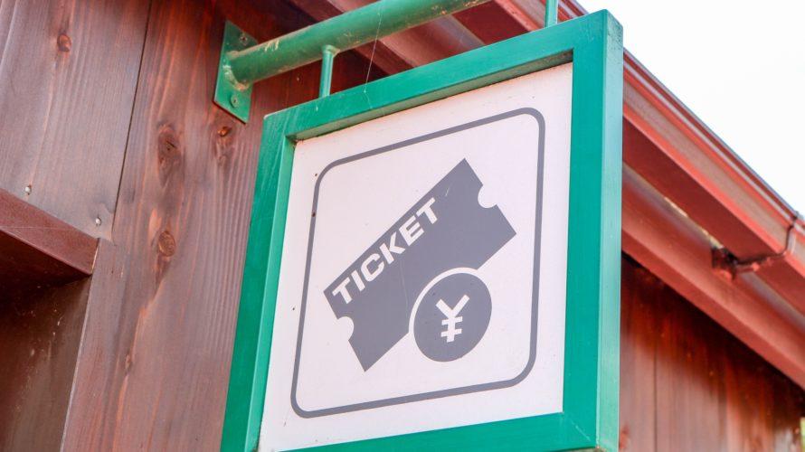 【購入方法徹底解説】ディズニーチケットの予約方法とは?開園後のチケットの買い方は?