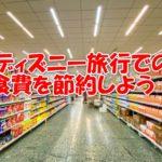 【ディズニーで食費を抑える】ディズニー周辺のお得なコンビニやスーパーって?ホテル内ショップも!