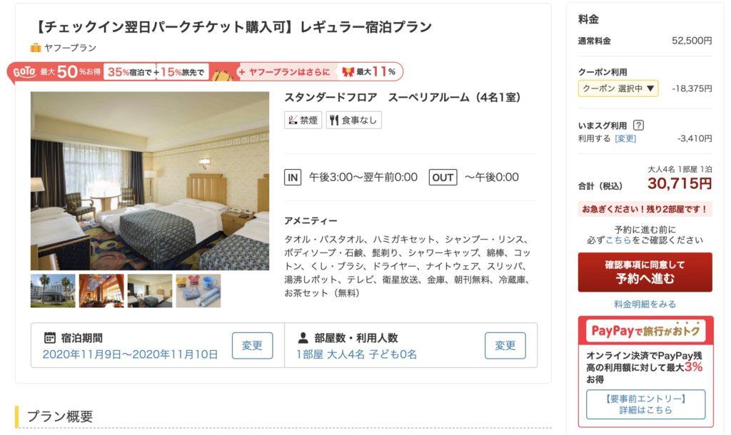 アンバサダーホテル GOTO価格