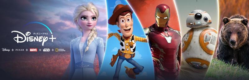 【4社徹底比較】ディズニー映画をお得に見れるおすすめの動画サイトはどこ?