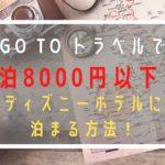 【1万円以下!】Go Toトラベルでディズニーホテルに激安で泊まろう