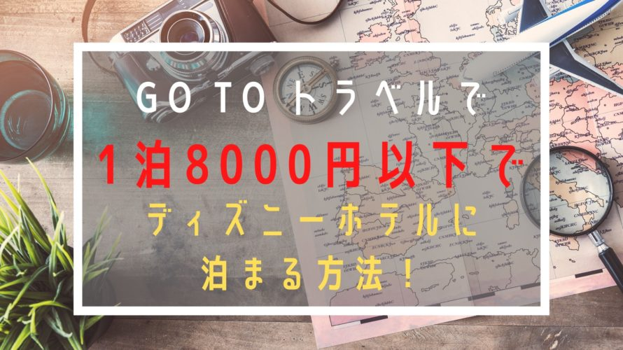 【ディズニーホテルが1泊8,000円以下!?】Go Toトラベルで憧れのディズニーホテルに激安で泊まろう!